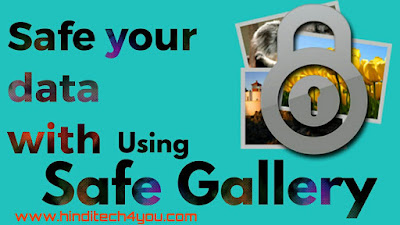 How to use safe Gallery app lock media files in hindi