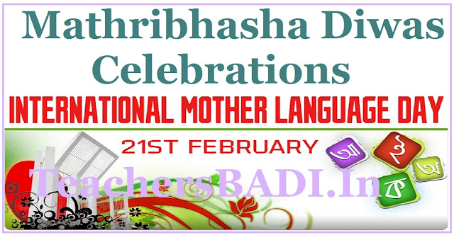Mathribhasha Diwas, Mother Language day, Mother Tongue Day Celebrations,February 21
