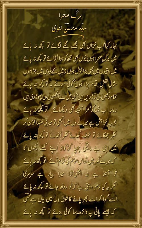 urdu + poetry Bahar-Kaya-Ab-Khizan-Bhi-Muje-Gale-Lagaye-Tu