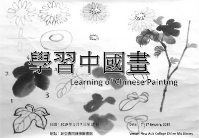 Learning of Chinese Painting 學習中國畫