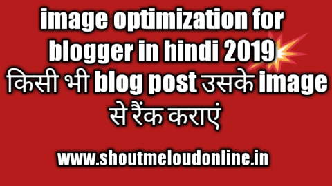 image optimization for blogger in hindi