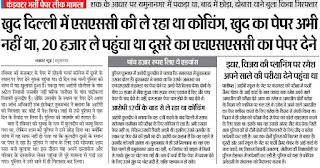 Haryana Roadways Conductor Paper Leak News Updates