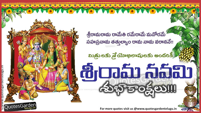 Telugu Sri Rama Navami Greetings Quotes 2017