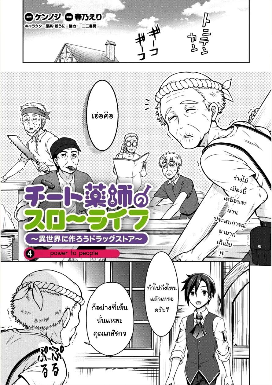 Cheat Kusushi no Slow Life: Isekai ni Tsukurou Drugstore ตอนที่ 4