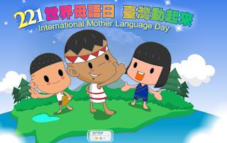 臺灣母語日網站