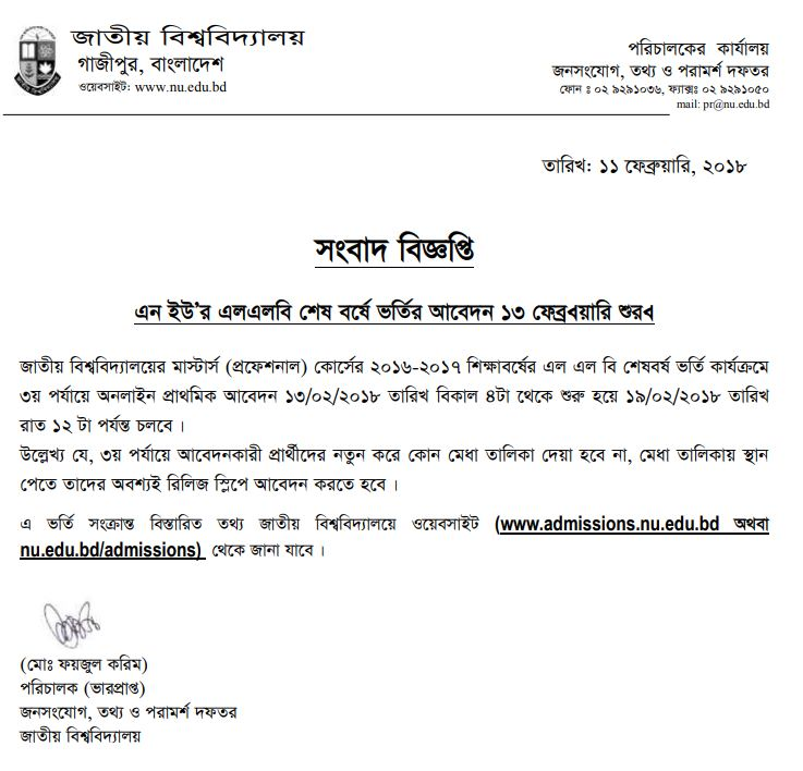 National University Bangladesh LLB Admission Notice 2018