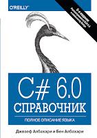 книга Албахари «C# 6.0.Справочник. Полное описание языка»