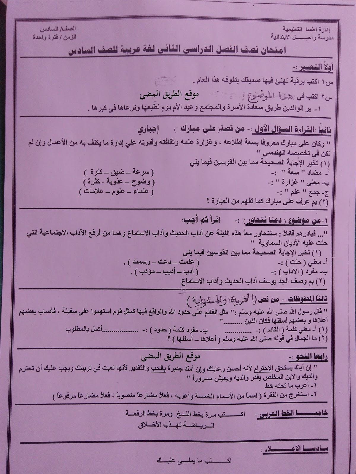 إمتحان نصف الترم للصف السادس الابتدائي في اللغة العربية , عربى  ميد ترم   سادسة ابتدائى