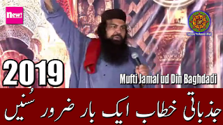 Mufti Jamal ud Din Baghdadi New Bayan 15 April 2019 at Azad Kashmir