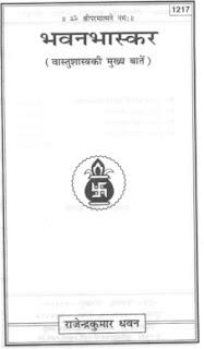 bhavan-Bhaskar-vastu-Shastra