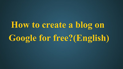 How to create a blog on Google for free?(English)