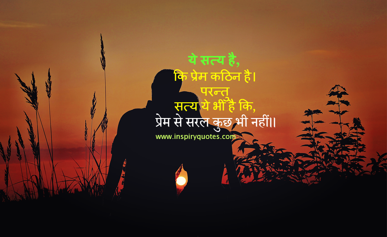 hindi shayari love image hd for desktop full size love shayari in