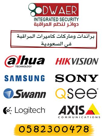 شركات تصنيع كاميرات المراقبة في السوق السعودي