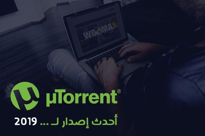 تحميل برنامج التورنت 2020 الإصدار النهائي مجاناً Utorrent Pro