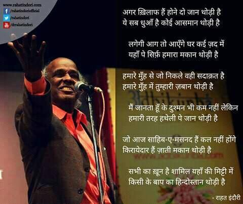rahat indori shayari collection in hindi