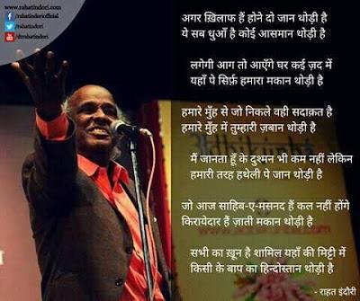 Kisi Ke Baap Ka Hindustaan Thodi hai # Rahat Indori Shayari