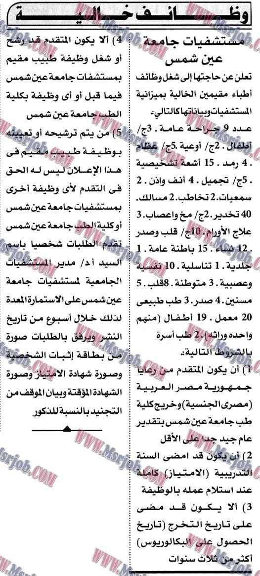 وظائف مستشفيات جامعة عين شمس للمؤهلات العليا بتاريخ 10 / 8 / 2017