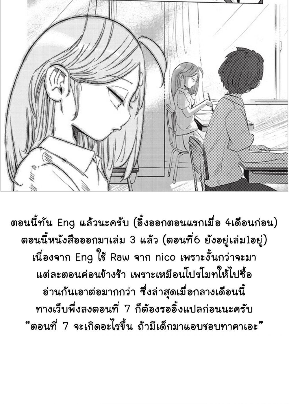 อ่านการ์ตูน Tsuma Shougakusei ni Naru ตอนที่ 6 หน้าที่ 22