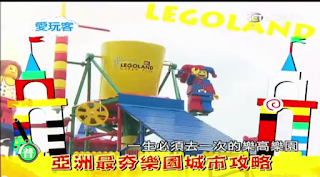 新山 亞洲最夯樂園城市攻略 Johor Baru Legoland