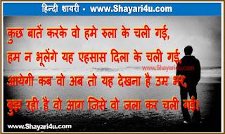 कुछ बातें करके - Intzar Shayari in Hindi