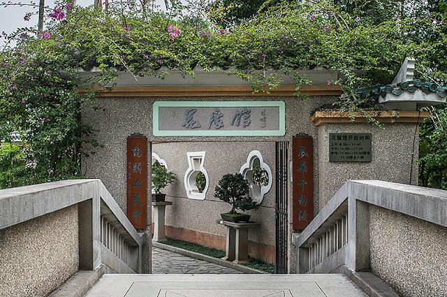 La section des bonzaïs au parc Zhongshan