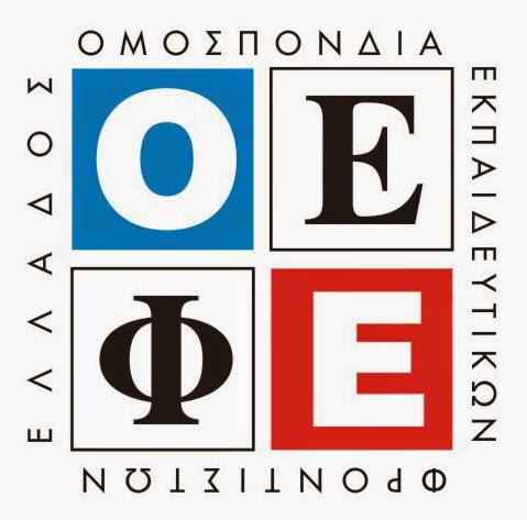 Θέματα προσομοίωσης ΟΕΦΕ