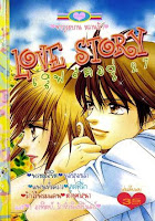 การ์ตูน Love Story เล่ม 27