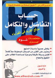 تحميل كتاب التفاضل والتكامل pdf ، ملخصات شوم إيزي ، عربي ، مترجم ، رابط تحميل مباشر مجانا ، كتب رياضيات إلكترونية مجانا ، سلسلة ملخصات شوم في الرياضيات