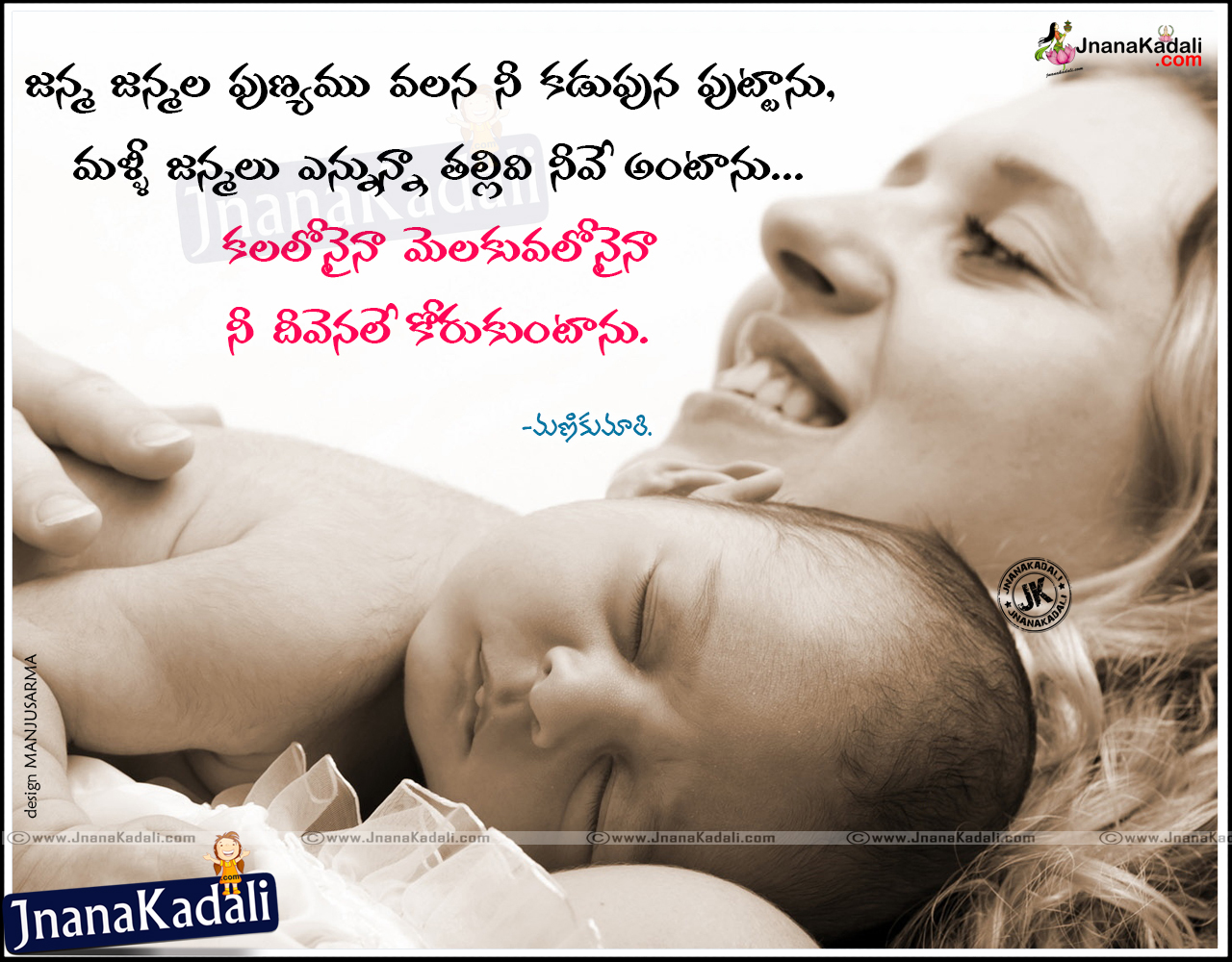 telugu mother quotes and messages free