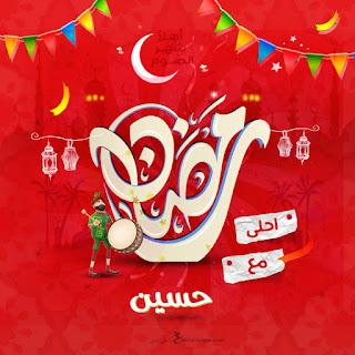 صور رمضان احلى مع حسين