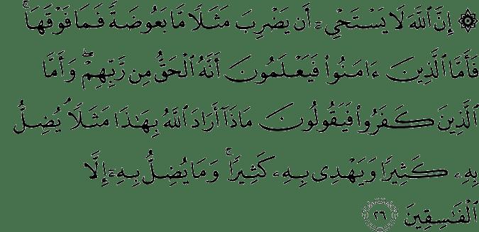 Surat Al-Baqarah Ayat 26