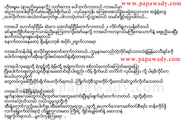 Funny Myanmar Stories (1) By Phyo Zaw Aung
