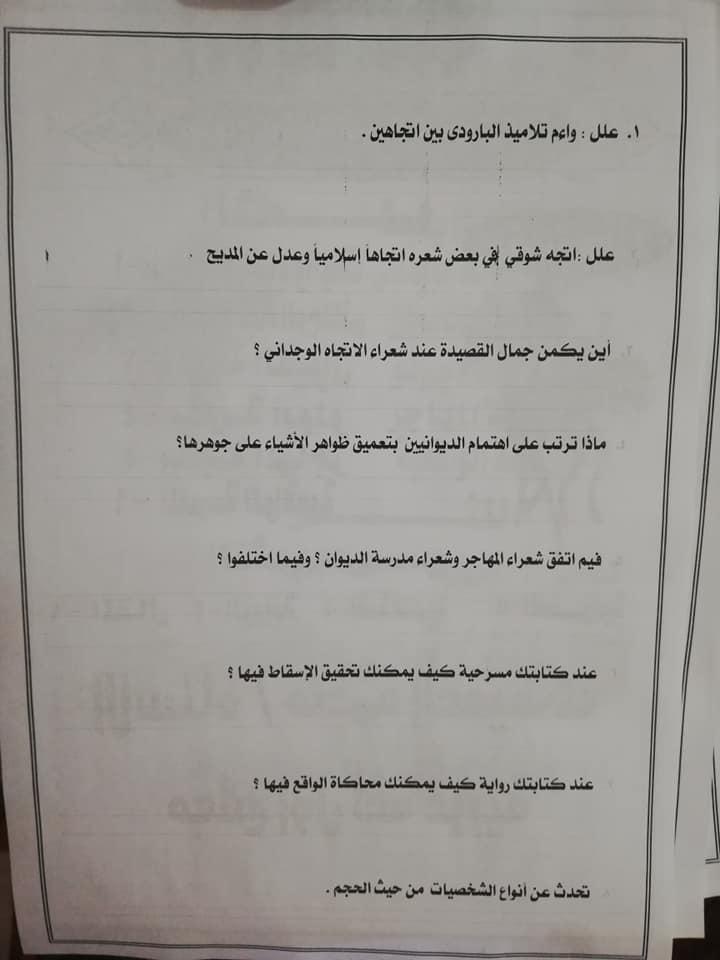 ٥٥ سؤال فى الأدب لطلاب الثانوية العامة ٢٠١٩ أ/ محمد العفيفي 2