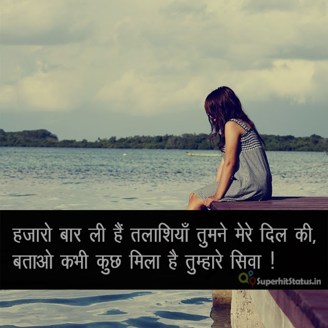 99 Alone Status for Whatsapp in Hindi Sad Quotes in hindi With Image
