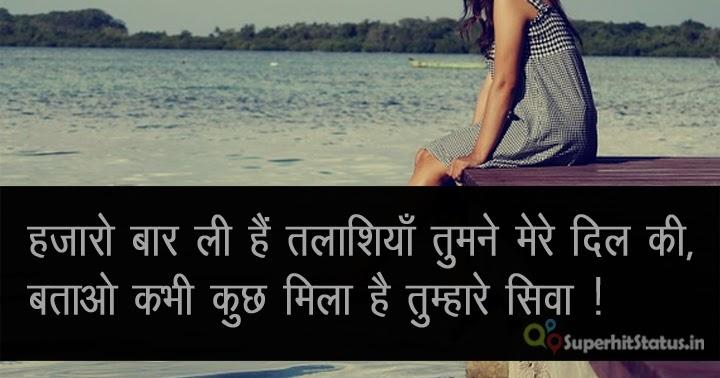 99 Alone Status for Whatsapp in Hindi Sad Quotes in hindi