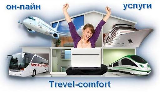 поиск и бронирование авиабилетов, трансфера, отелей, экскурсий, туров на Travel-comfort
