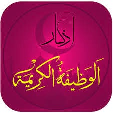 Alwazifa tul Karima FUll book