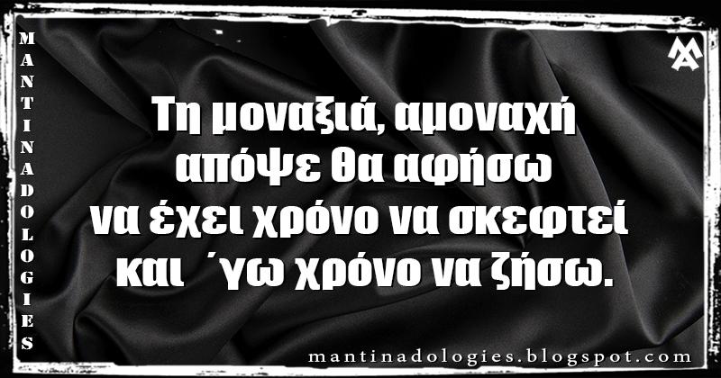 Μαντινάδα - Τη μοναξιά, αμοναχή, απόψε θα αφήσω να έχει χρόνο να σκεφτεί και  ΄γω χρόνο να ζήσω.