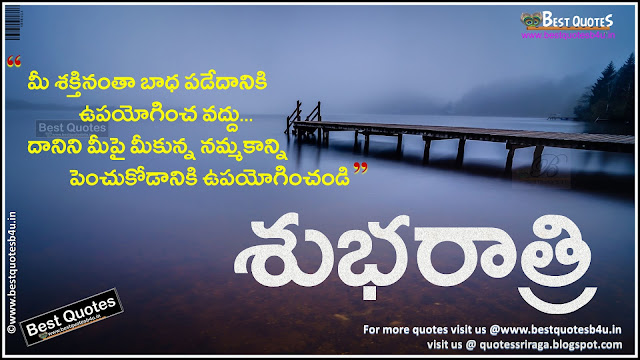 telugu Good night messages with self confidence quotes