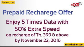 Banglalion-WiMAX-Prepaid-Enjoy-5-Times-Data-with-50%-Extra-Speed-on-Every-Recharge-of-399Tk-or-More