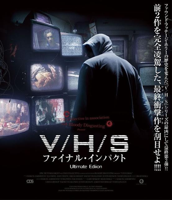 映画 V/H/S ファイナルイベント
