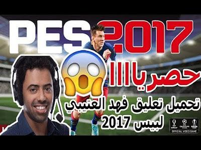 2017  تحميل تعليق فهد العتيبي لبيس