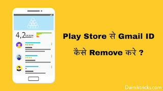 Play store account remove kaise kare