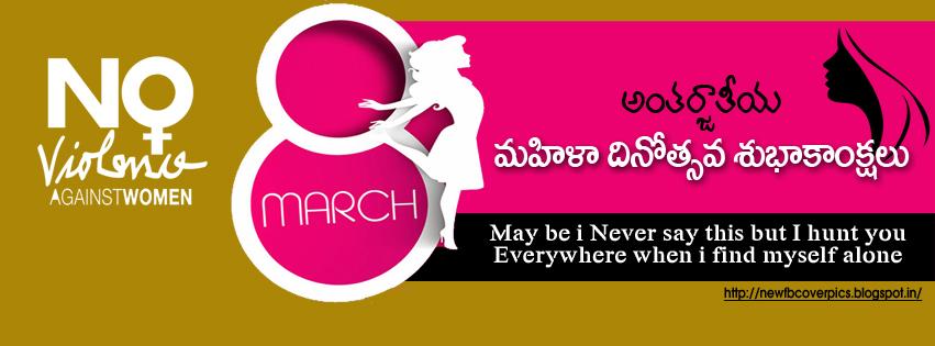 Image of: Messages Womensdaytelugufbtimelinecoverquotesand Telugu Quotes Happy Womens Day Facebook Timeline Cover Quotes Facebook Covers