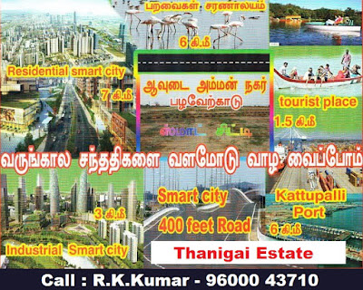 Pazhaverkadu Plots - Thanigai Estate - IndiaProperty365
