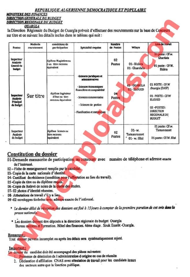 إعلان مسابقة توظيف بالمديرية الجهوية للخزينة ولاية ورڨلة اكتوبر 2018