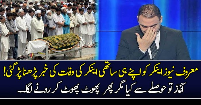 News Caster Crying While Giving Friend Death News