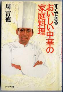 [周富徳] おいしい中華の家庭料理