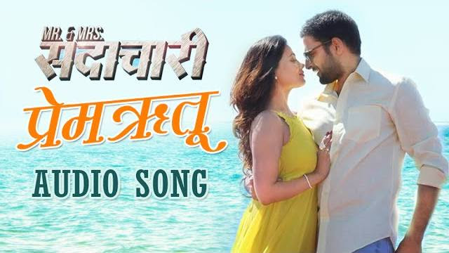 Prem Rutu | Full Audio MP3 MARATHI Song | Mr. & Mrs. Sadachari