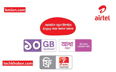 airtel-10GB-Free-New-Prepaid-SIM-Connection-First-19Tk-Recharge-2GB-Data-Free+0.5Paisa/Sec-Airtel-and-1Paisa/Sec-Other-Callrates!